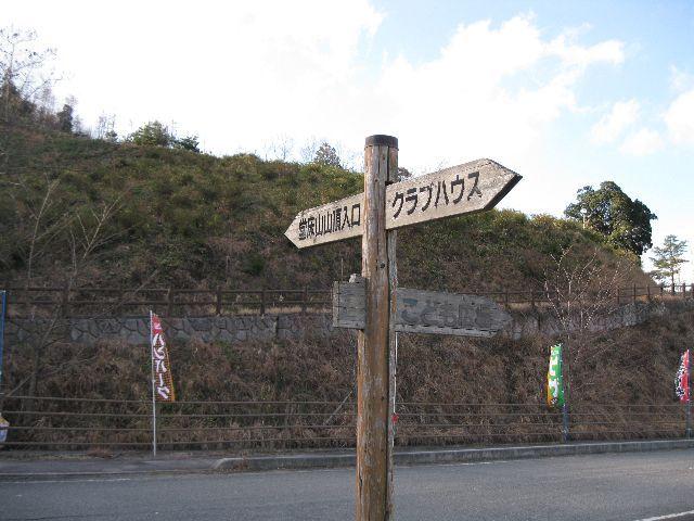 久佐堂床山(くざどうとこやま:標高455m): 新・独坐大雄峰
